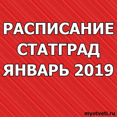 расписание работ статград январь 2019