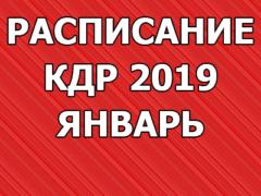 расписание кдр 2019