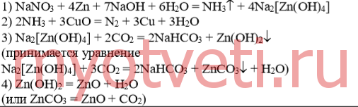химия 11 класс статград 2019