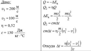 физика 9 класс ответы