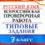 Всероссийская проверочная работа ВПР 2020 русский язык 7 класс варианты