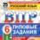 Русский язык 6 класс ВПР 2020 Кузнецов А.Ю 25 тренировочных вариантов