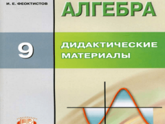 И.Е.Феоктистов алгебра 9 класс