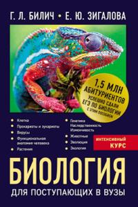 Г.Л.Билич Е.Ю. Зигалова биология для поступающих в ВУЗЫ скачать в PDF