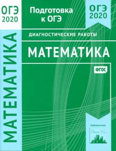 диагностические работы по математике 9 класс ОГЭ 2020