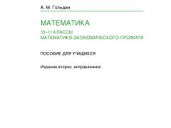 А.М.Гольдин пособие для учащихся по математике 10-11 класс скачать в PDF