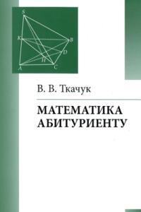 В.В. Ткачук математика абитуриенту 2018 скачать в PDF