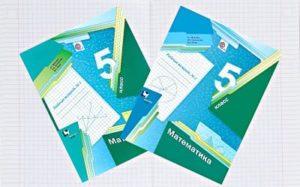 скачать рабочую тетрадь по математике 5 класс