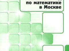 избранные задачи окружных олимпиад по математике в Москве