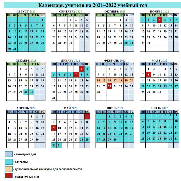 календарь для учителя 2021-2022 год