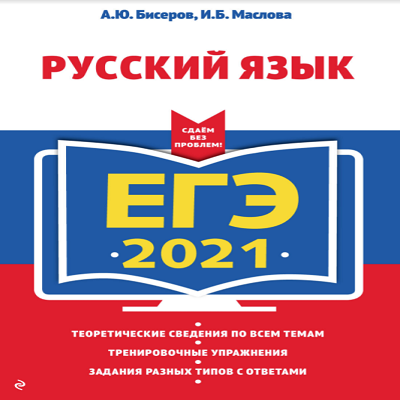 бисеров маслова егэ 2021 русский
