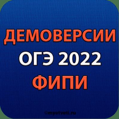 демоверсии огэ 2022 фипи