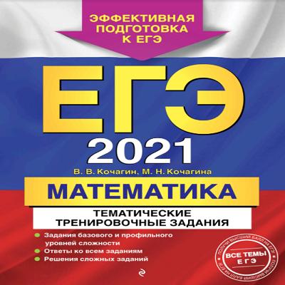 кочагин егэ 2021 математика