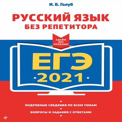 егэ 2021 русский без репетитора