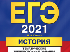 ЕГЭ 2021 клоков история 11 класс