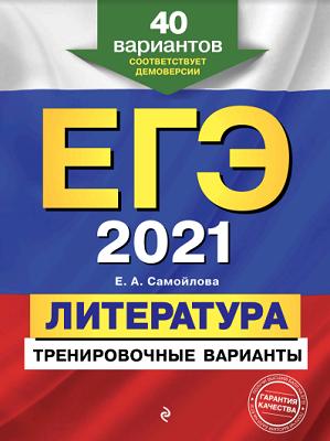 егэ 2021 сборник по литературе