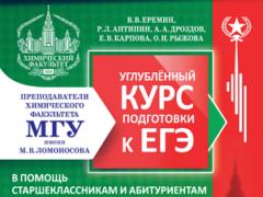 МГУ ЕГЭ 2021 химия Ерёмин