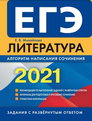 егэ 2021 литература михайлова
