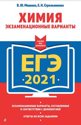 Мишина ЕГЭ 2021 химия 15 вариантов