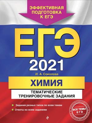 Соколова егэ 2021 химия