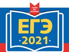 теория практика егэ 2021 по химии