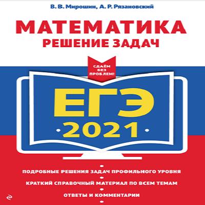 математика 11 класс егэ 2021