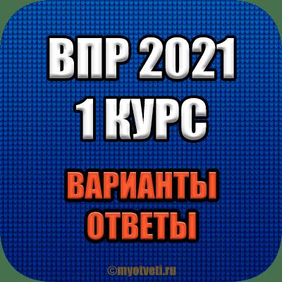 впр 2021 СПО 1 курс варианты ответы