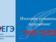 итоговое сочинение 2021 2022