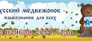 конкурс русский медвежонок 2021